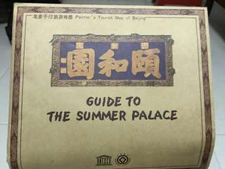 Guide to the Summer Palace 颐和园