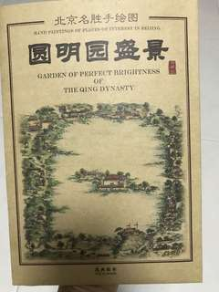 Garden of Perfect Brightness of the Qing Dynasty 圆明园盛景
