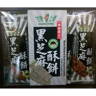 台灣上青 黑芝麻 鹹蛋黃酥餅 麥纖酥餅、黑糖酥餅 160g 蛋素 台灣製造