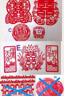 [中式婚禮] 婚禮佈置 結婚對聯 囍字 絨面 靜電貼 多款