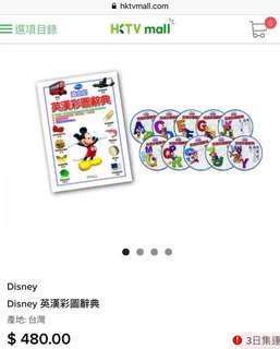 (**包郵全新)迪士尼英漢彩圖辭典一本+雙語CD10隻
