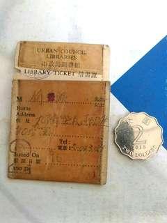 197X年 市政局圖書館 借書證 一張 港英年代