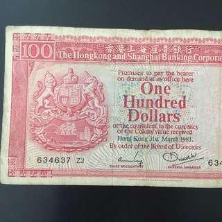 匯豐1981年100元鈔票