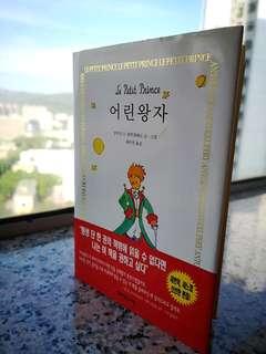 Le Petit Prince story book (Korean & English) 小王子英韓文故事書