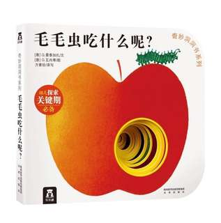 Chinese Board Book 奇妙洞洞书系列: 毛毛虫吃什么呢?