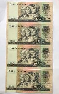 中國人民幣第四版(90版)伍拾元卷四連號一組(四張)