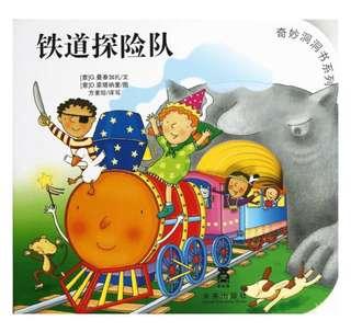 Chinese Board Book 奇妙洞洞书系列: 铁道探险队