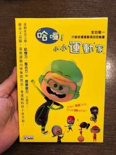 🚚 DVD小小運動家 1~32集