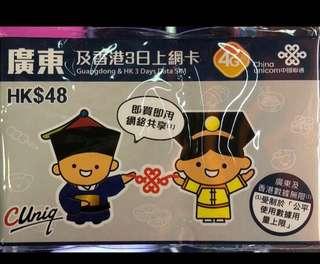 廣東省3日無限上網卡
