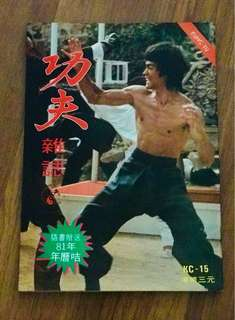Bruce Lee on cover vintage magazine - bruce lee , jackie chan and martial arts news
