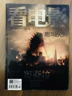 Movie Magazine Special Godzilla issue with exclusive report