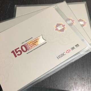 匯豐150週年紀念鈔票 $150 無切割3連張