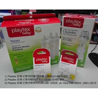 Playtex 即棄式旅行用奶嘴/袋/樽