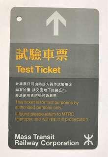 地鐵試驗車票一張