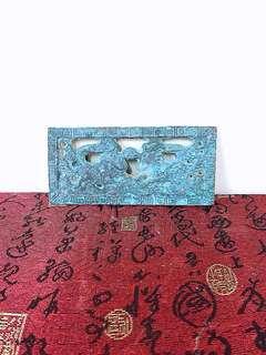 青銅小飾牌     尺寸:高5.5公分X寬12公分
