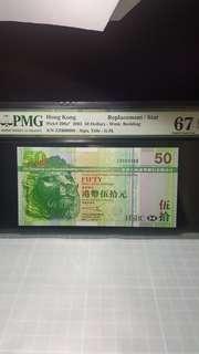 匯豐2003年補版$5O佰位号88尾