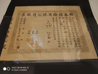 舊香港股票