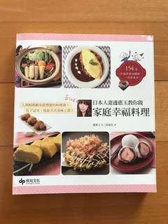 Cookbook (x2)