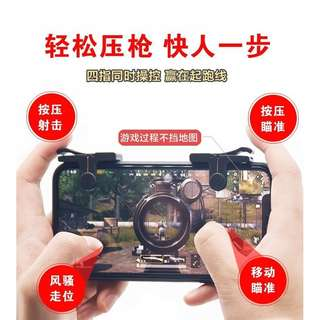 PUBG Shooter (1 pair) Suitable for Full Screen PhoneEating chicken Four Generation Shooting Wild Action Game Handle