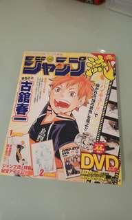 Jump流 vol.9 古館春一 排球少年