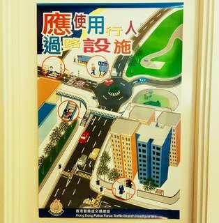 罕有 :香港警務處交通海報 76cmX50cm (收藏品)