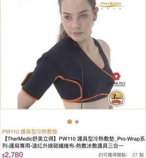 🚚 【TherMedic舒美立得】PW110 護具型冷熱敷墊_Pro-Wrap系列-護肩專用-遠紅外線碳纖維布-熱敷冰敷護具三合一