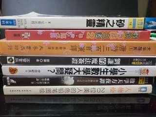 清書 各種類書籍
