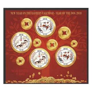 KYRGYZSTAN 2018 ZODIAC LUNAR NEW YEAR OF DOG SOUVENIR SHEET OF 4 STAMPS IN MINT MNH UNUSED CONDITION