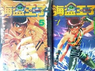 海盜王子 complete 10 comics book