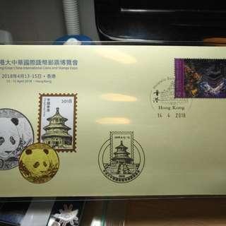 2018.香港大中華國際錢幣郵票博覽會--紀念封