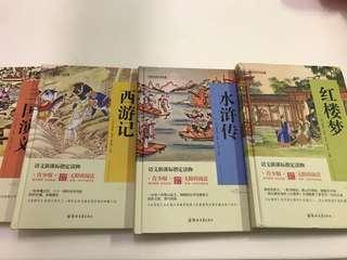 CHINESE ANCIENT BOOKS (西游记,红楼梦,三国演义,水浒传