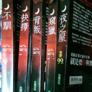 夜之屋 一至五 冊台灣版HK55元