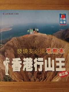 行山發燒友必備攻略本香港行山王80頁(絕版)