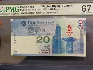 2008香港奧運紀念鈔 PMG67EPQ高分