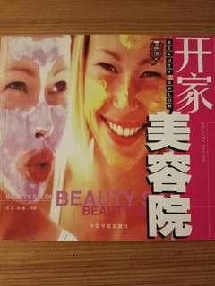 開架美容院 開業工具書 創業指南 beauty salon