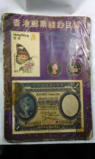 香港郵票錢鈔目錄第一期