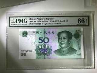 中國纸幣 PMG66 EPQ 2005年50元 T100000024
