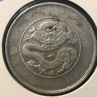 "雲南龍 1911 China Yunnan Dragon 🐉 50 Cents Silver Coin, Weak Strike Error On Centre  ""滿文"" Genuine!"