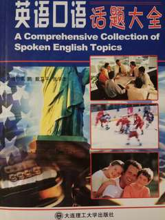 英語口語話題大全會話 comprehensive collection of spoken English topics 書+碟