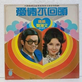 杨燕*魏汉文 - 爱情不回头 Vinyl Record