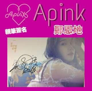 Apink 鄭恩地 親筆簽名小卡