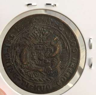 Rare old china copper coin 户部 20 cash, good conditions