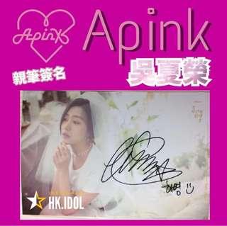 Apink 吳夏榮親筆簽名小卡
