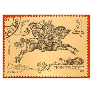 蘇聯時期郵遞紀念郵票