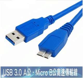USB 3.0 A公 to Micro B公 高速傳輸線60CM