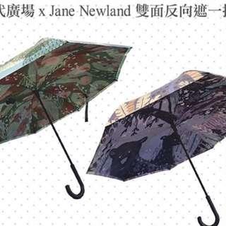 Jane Newland 雙面反向長傘 (綠色 / 紫色)