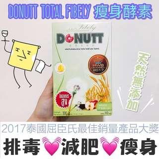 泰國Total Fibely🍩 (Donutt Brand) 🍵高纖酵素排毒飲