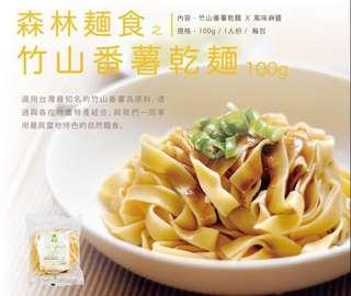 ✨現貨✨台灣代購✨森林麵食 竹山蕃薯x風味麻醬乾麵(純素) 一包裝
