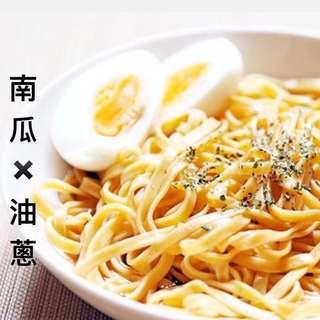✨現貨✨台灣代購✨森林麵食 黃金南瓜x油蔥拌麵(五辛素)一包裝