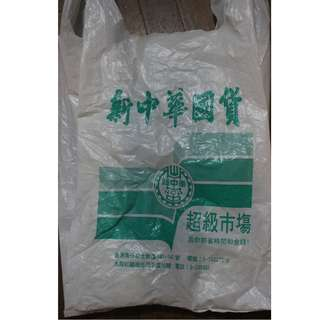 絕版舊膠袋-新中華國貨